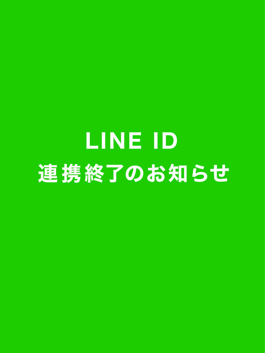 line ID連携終了