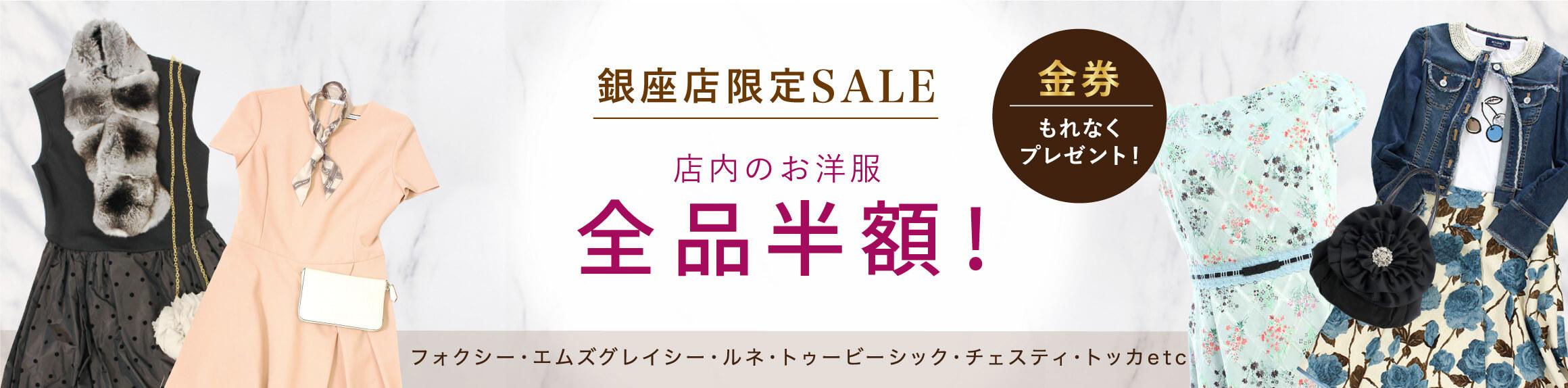 銀座セール20200929