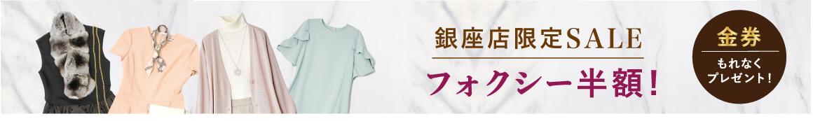 銀座半額sale